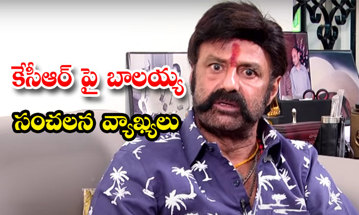 Balakrishna Comments On Kcr