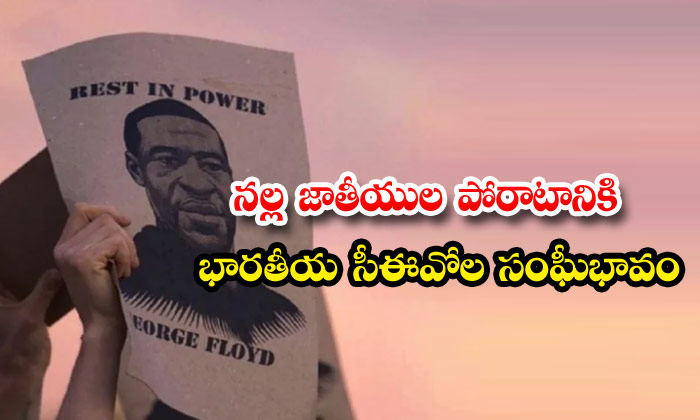 జార్జ్ ఫ్లాయిడ్ హత్య: నల్లజాతీయుల పోరాటానికి భారతీయ సీఈవోల సంఘీభావం