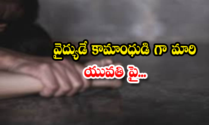 Doctor Rape Attempt On Patient In West Godavari