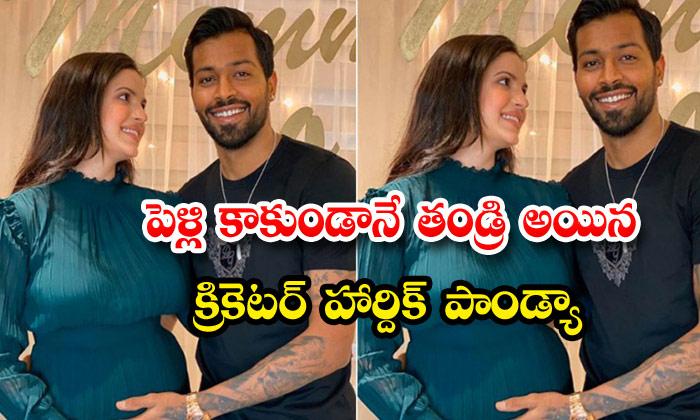 Hardik Pandya To Become Father
