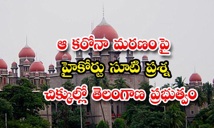 Telangana Hc Madhusudhan Death