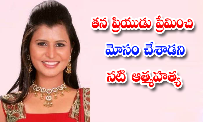 Chandana Kannada Tv Serial Actress