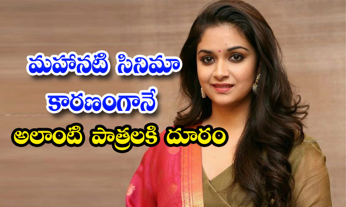 Keerthi Suresh Open Up Her Movie Selection In Telugu