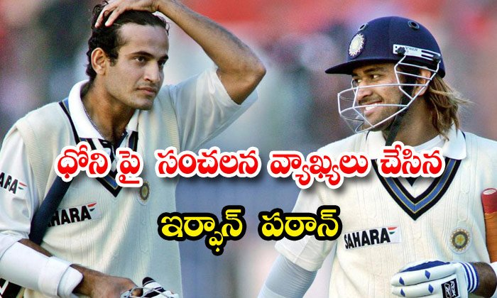 What Is Wrong Between Irfan Pathan And Ms Dhoni