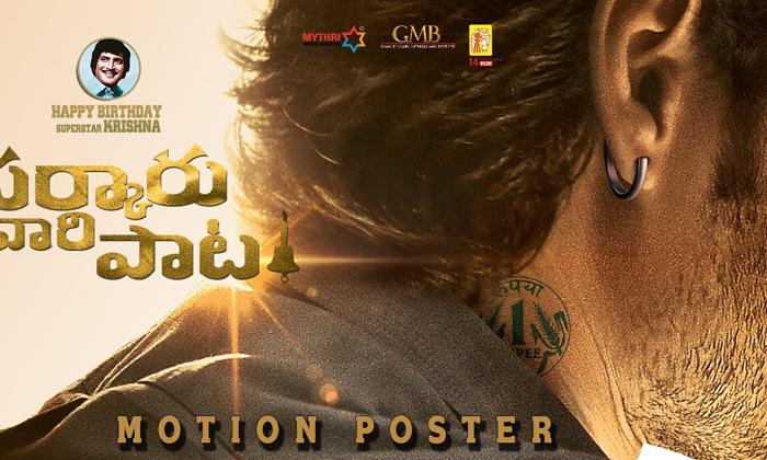 Telugu Anil Ravipudi, Mahesh Babu, Parushuram, Sarileru Nikevvaru, Sarkaru Vari Pata, Tollywood-Movie
