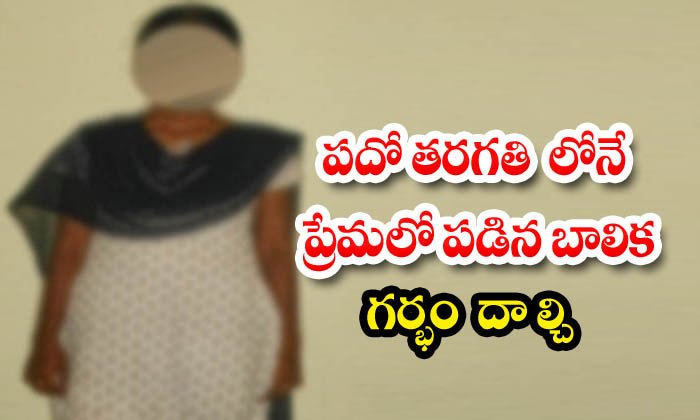 Minor Girl Pregnant By 10th Class Boy In Guntur District