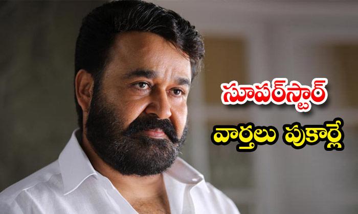 Super Star Mohan Lal No Telugu Movies