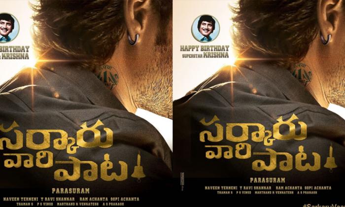 Telugu Mahesh Babu, Mythri Movie Makers, Parushuram, Sarileru Nikevvaru Namratha Shirodkhar, Sarkaru Vari Pata-Movie