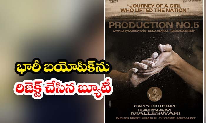 Nithya Menen Rejects Karanam Malleswari Biopic