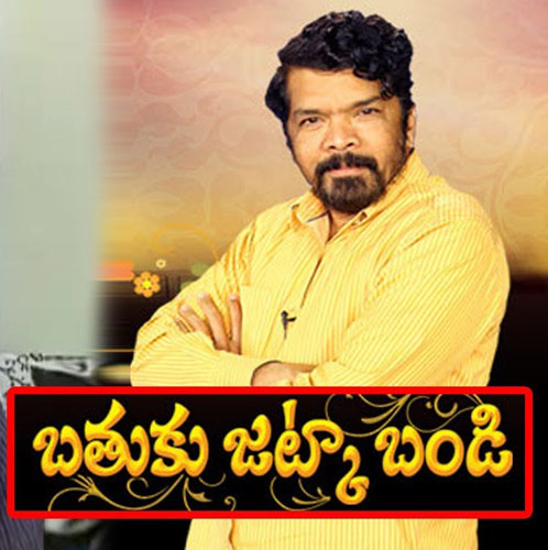 Telugu Bathuku Jatka Bandi, Posani, Posani Krishna Murali Comments On Bathuku Jatka Bandi, Zee Telugu-