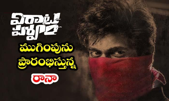 Post Production Work To Start For Virataparvam