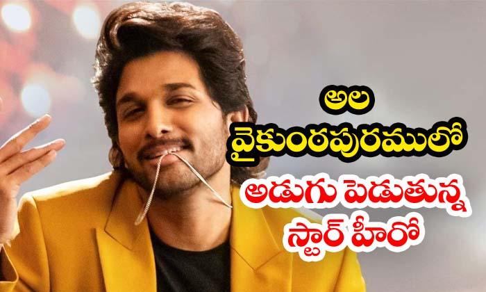 Ranveer Singh For Ala Vaikunthapuramuloo Remake