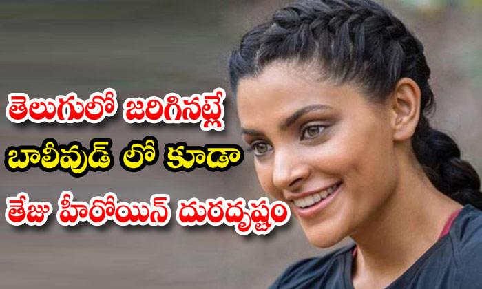 Saiyami Kher Most Unlucky Heroine