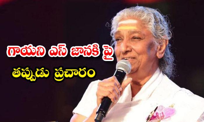 Singer S Janaki Death Fake News Family Clarifies