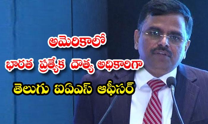 Srikakulam Man Gets Coveted Post In Indian Embassy In Us