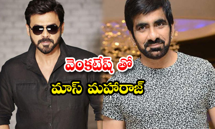 Raviteja Multi Starer With Venkatesh For Malayalam Remake