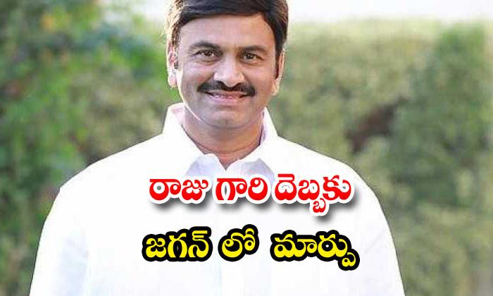 Ys Jagan Changes Raghurama Krishnam Raju