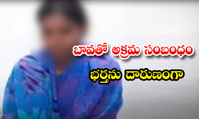 Married Women Killed Her Husband For Illegal Affair