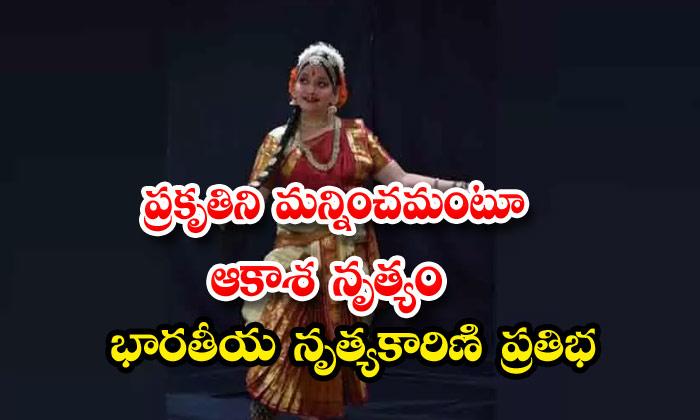 Indian Origin Classical Dancer Life Style