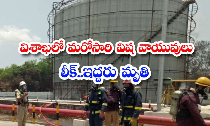 One More Gas Leak Incident In Vizag