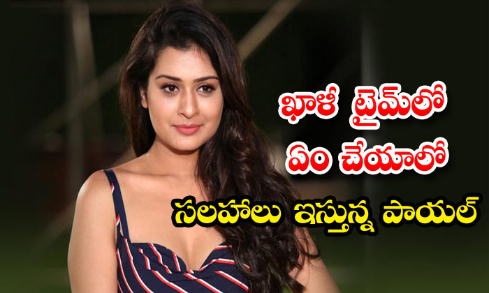 Payal Rajput Give Suggestions For Fitness In Lockdown