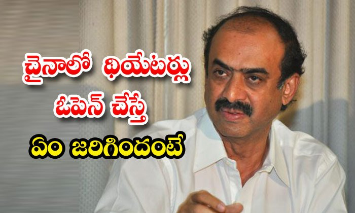 Suresh Babu About Theaters Open