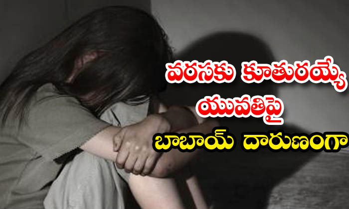 Girl Pregnant By Her Uncle In Andhra Pradesh