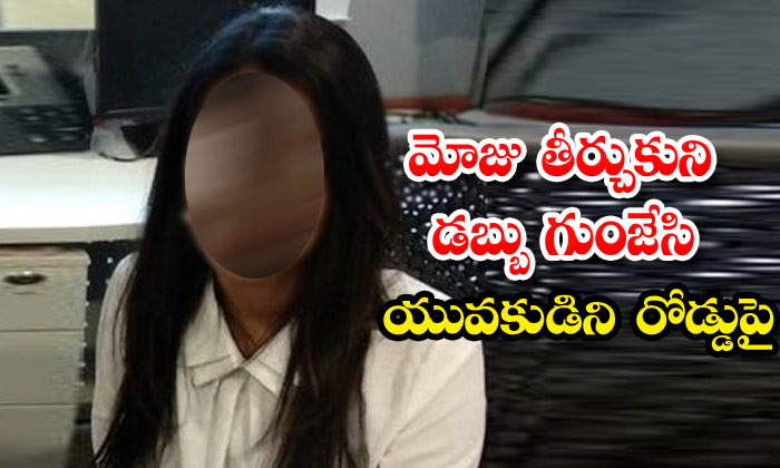 Woman Cheated A Boy For Money In Bangalore