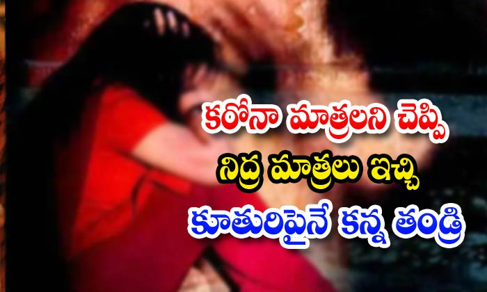 19 Years Old Girl Raped By His Own Father In Bangalore