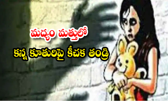TeluguStop.com - 7 Years Old Girl Raped By His Father In Rajasthan