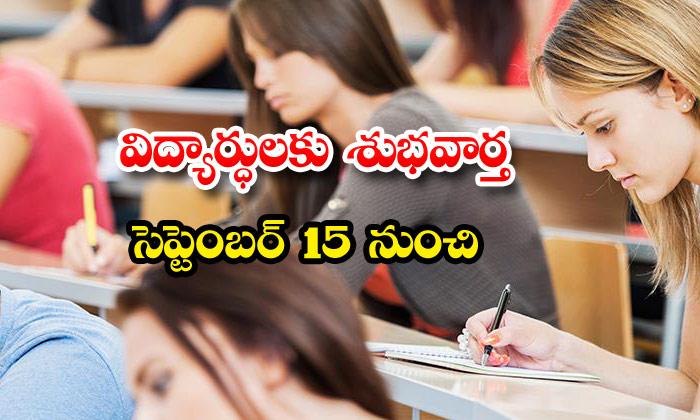 Aicte Academic Calendar Students