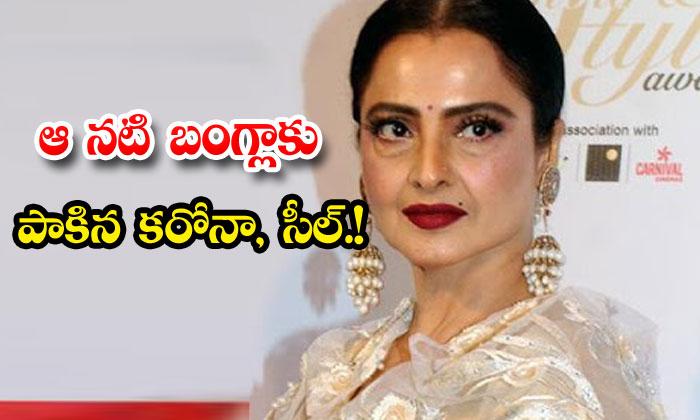 Actress Rekha Bungalow Sealed