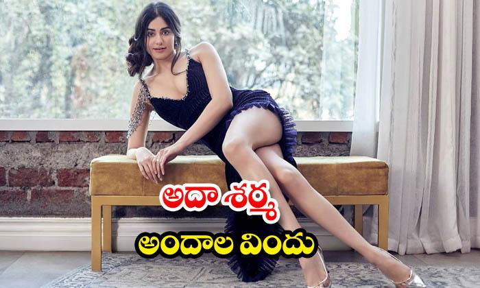 Actress adah sharma adorable looks-అదా శర్మఅందాల విందు