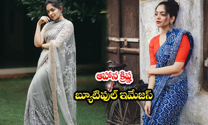 Actress ahaana krishna cute candid clicks-ఆహానక్రిష్ణబ్యూటిఫుల్ఇమేజస్