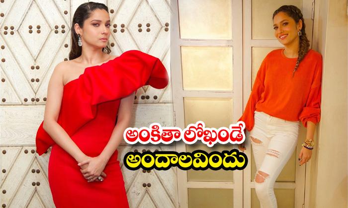 Actress ankita lokhande hot stills -అంకితా లోఖండేఅందాల విందు
