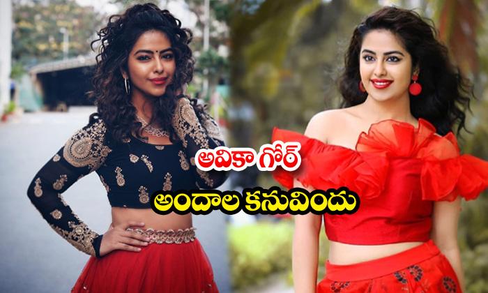 Actress avika gor gorgeous pics-అవికాగోర్అందాల కనువిందు