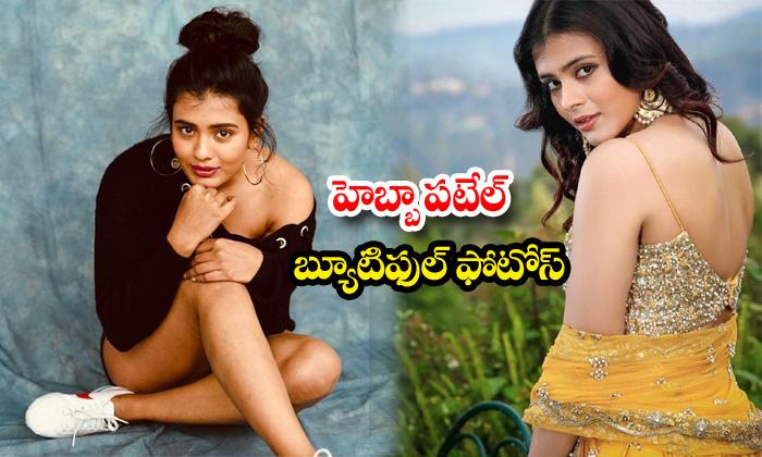 Actress hebah patel alluring pictures -హెబ్బా పటేల్బ్యూటిఫుల్ ఫొటోస్