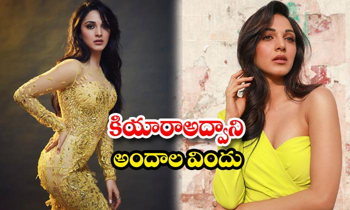 Actress kiara advani glamorous pics-కియారా అద్వానీఅందాల విందు