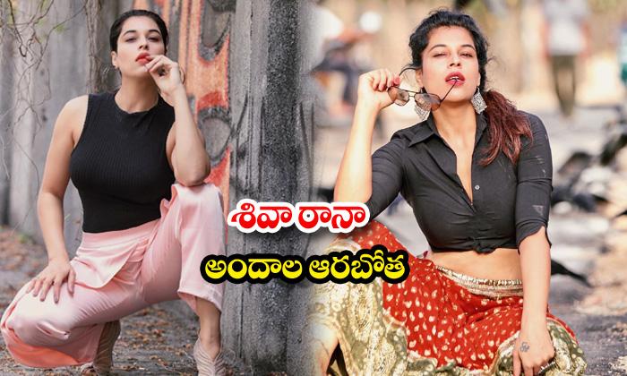 Actress sheeva rana gorgeous pics-శివారానాఅందాల ఆరబోత