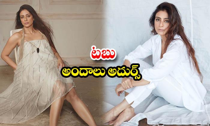 Actress tabu latest stills -టబుఅందాలు అదుర్స్
