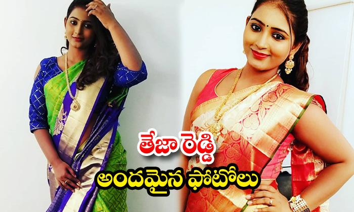 Actress teja reddy traditional attire-తేజారెడ్డిఅందమైన ఫోటోలు