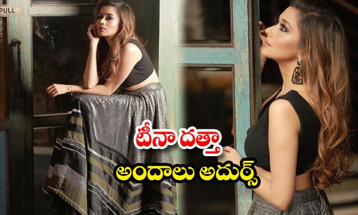 Actress tina datta latest HD images-టీనా దత్తా అందాలు అదుర్స్