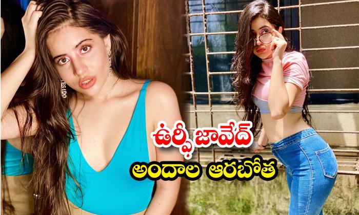 Actress urfi javed romantic poses-ఉర్ఫీజావేద్ అందాల ఆరబోత