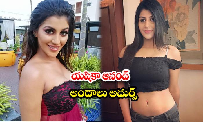 Actress yashika aannand amazing pictures-యషికా ఆనంద్అందాలు అదుర్స్