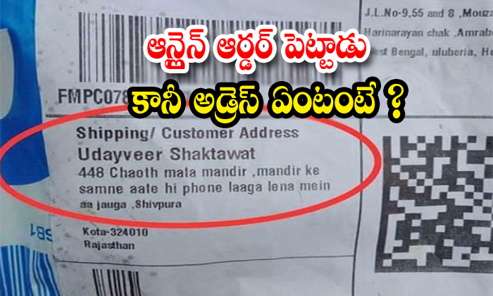 Online Shoping Shiping Address E Comerce