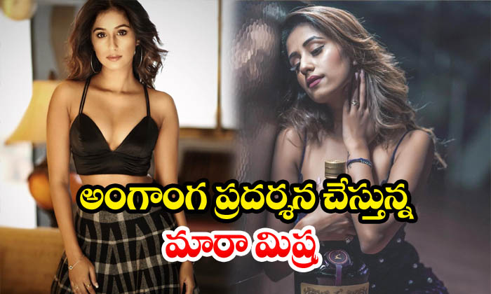 Adhyayan Suman girlfriend Maera Mishra hot viral images- మారా మిష్ర అంగాంగ ప్రదర్శన చేస్తున్న