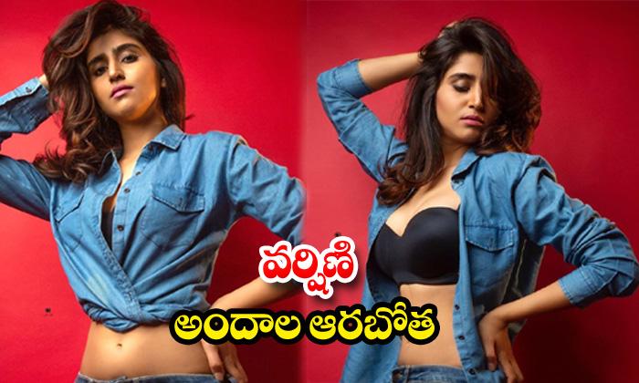 Anchor varshini sounderajan photo shoot -వర్షిణిఅందాల ఆరబోత