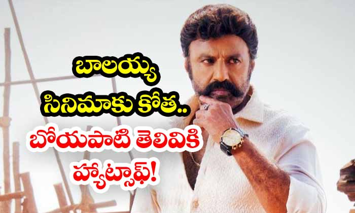 Balakrishna Boyapati Movie To Have Only Indoor Shooting