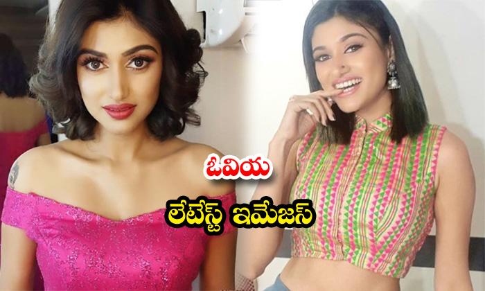 Beauty oviya latest stills-ఓవియలేటెస్ట్ ఇమేజస్
