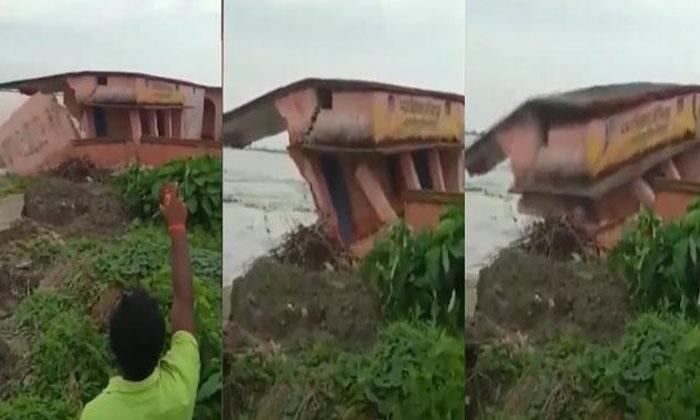 చూస్తుండగానే నదిలోకి జారిపోయిన స్కూల్ బిల్డింగ్.. ఎక్కడంటే-General-Telugu-Telugu Tollywood Photo Image
